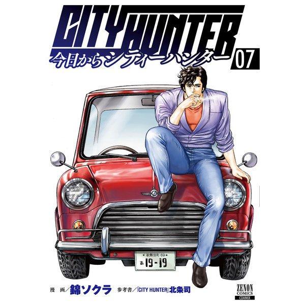 今日からCITY HUNTER 7巻(コアミックス) [電子書籍]