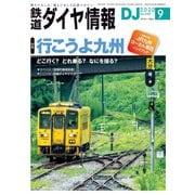 鉄道ダイヤ情報2020年9月号(交通新聞社) [電子書籍]