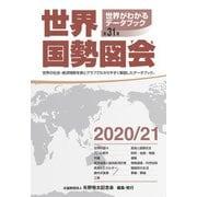 世界国勢図会2020/21(矢野恒太記念会) [電子書籍]