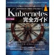 Kubernetes完全ガイド 第2版(インプレス) [電子書籍]