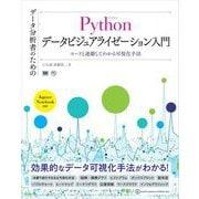 データ分析者のためのPythonデータビジュアライゼーション入門 コードと連動してわかる可視化手法(翔泳社) [電子書籍]