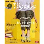 NHK すてきにハンドメイド 2020年9月号(NHK出版) [電子書籍]
