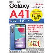 ゼロからはじめる ドコモ Galaxy A41 SC-41A スマートガイド(技術評論社) [電子書籍]