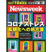 ニューズウィーク日本版 2020年8/25号(CCCメディアハウス) [電子書籍]