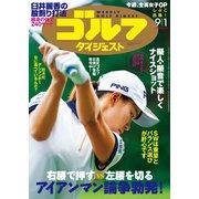 週刊ゴルフダイジェスト 2020/9/1号(ゴルフダイジェスト社) [電子書籍]