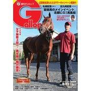 週刊Gallop(ギャロップ) 2020年8月23日号(サンケイスポーツ) [電子書籍]