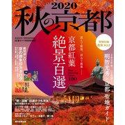 秋の京都 2020(朝日新聞出版) [電子書籍]