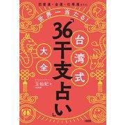 恋愛運・金運・仕事運etc. 世界一当たる! 台湾式「36干支占い」大全(大和出版)(PHP研究所) [電子書籍]