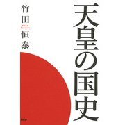 天皇の国史(PHP研究所) [電子書籍]