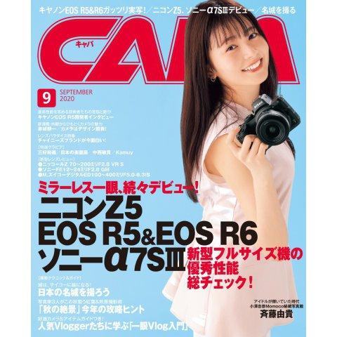 CAPA(キャパ) 2020年9月号(ワン・パブリッシング) [電子書籍]