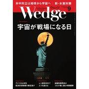 WEDGE(ウェッジ) 2020年9月号(ウェッジ) [電子書籍]