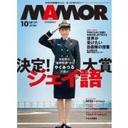 MamoR(マモル) 2020年10月号(扶桑社) [電子書籍]