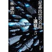 星系出雲の兵站―遠征― 5(早川書房) [電子書籍]