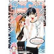 Sho-Comi 2020年18号(2020年8月20日発売)(小学館) [電子書籍]
