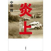 炎上 1974年富士・史上最大のレース事故(文藝春秋) [電子書籍]