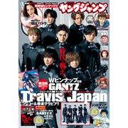 ヤングジャンプ 2020 No.38(集英社) [電子書籍]