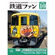 鉄道ファン 2020年10月号(交友社) [電子書籍]