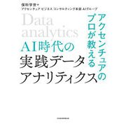 アクセンチュアのプロが教える AI時代の実践データ・アナリティクス(日経BP社) [電子書籍]