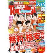 TokaiWalker東海ウォーカー2020年9月号(KADOKAWA) [電子書籍]