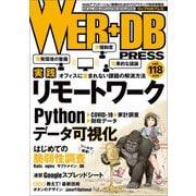 WEB+DB PRESS Vol.118(技術評論社) [電子書籍]