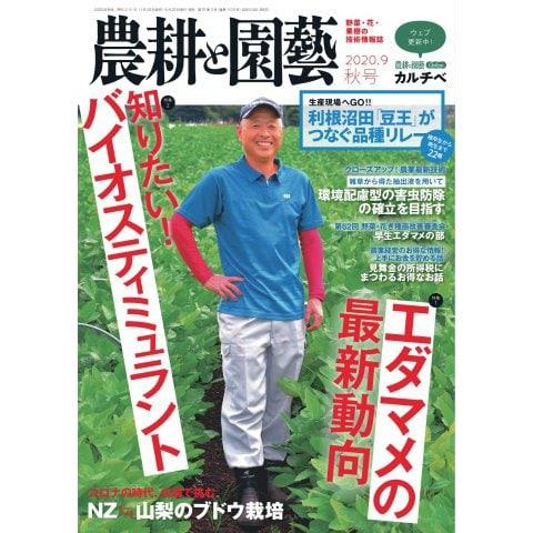 農耕と園芸 2020年9月号(誠文堂新光社) [電子書籍]
