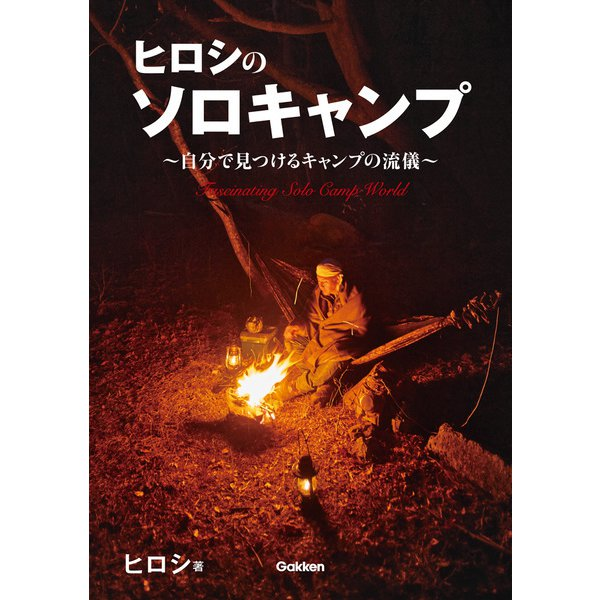 ヒロシのソロキャンプ(学研) [電子書籍]
