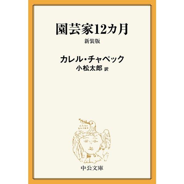 園芸家12カ月 新装版(中央公論新社) [電子書籍]