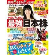 ダイヤモンドZAi 20年10月号(ダイヤモンド社) [電子書籍]