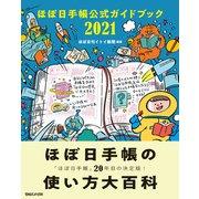 ほぼ日手帳公式ガイドブック2021(マガジンハウス) [電子書籍]