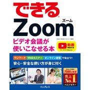 できるZoom ビデオ会議が使いこなせる本(インプレス) [電子書籍]