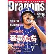 月刊 Dragons ドラゴンズ 2020年9月号(中日新聞社) [電子書籍]