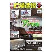 週刊 釣場速報 関西版 2020/08/28号(名光通信社) [電子書籍]