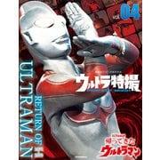 ウルトラ特撮 PERFECT MOOK vol.04 帰ってきたウルトラマン(講談社) [電子書籍]