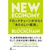 ブロックチェーンがひらく「あたらしい経済」(幻冬舎) [電子書籍]