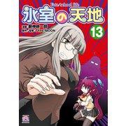 氷室の天地 Fate/school life(13)(一迅社) [電子書籍]