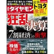 週刊ダイヤモンド 20年8月29日号(ダイヤモンド社) [電子書籍]