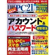 日経PC21(ピーシーニジュウイチ) 2020年10月号(日経BP社) [電子書籍]