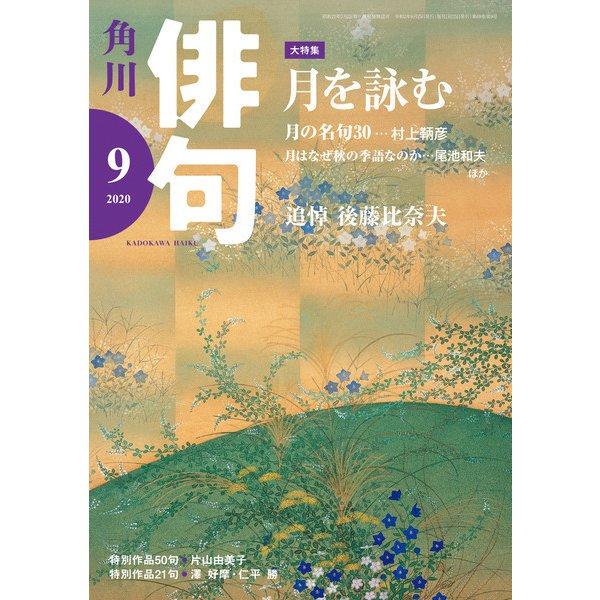 俳句 2020年9月号(角川文化振興財団) [電子書籍]