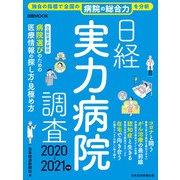日経実力病院調査 2020-2021年版(日経BP社) [電子書籍]