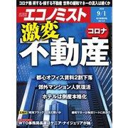 エコノミスト 2020年9/1号(毎日新聞出版) [電子書籍]