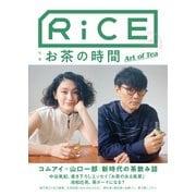 RiCE(ライス) RiCE No.15(ライスプレス) [電子書籍]