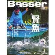 Basser(バサー) 2020年10月号(つり人社) [電子書籍]
