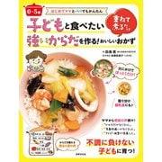 〈0~5歳〉子どもと食べたい強いからだを作る!重ねて煮るだけおいしいおかず(世界文化社) [電子書籍]