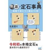 囲碁定石事典 図解で身につく頻出72型(マイナビ出版) [電子書籍]