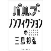 パルプ・ノンフィクション(河出書房新社) [電子書籍]
