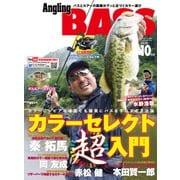 Angling BASS 2020年10月号(コスミック出版) [電子書籍]