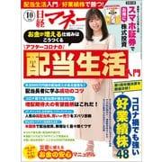日経マネー 2020年10月号(日経BP社) [電子書籍]