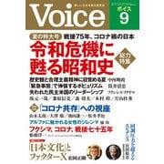 Voice 2020年9月号(PHP研究所) [電子書籍]