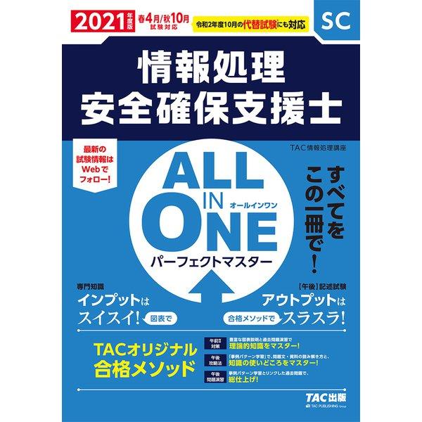 2021年度版 ALL IN ONE パーフェクトマスター 情報処理安全確保支援士(TAC出版)(PHP研究所) [電子書籍]