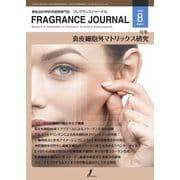フレグランスジャーナル (FRAGRANCE JOURNAL) No.482(フレグランスジャーナル社) [電子書籍]